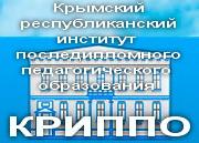 КРИППО